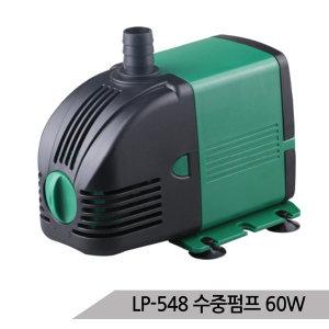 LP-548/아마존 수중펌프/수중모터/분수/최대양정2.8M