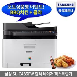 SL-C483FW 컬러 레이저복합기 팩스 (BBQ 치킨증정)