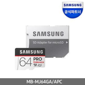 공식파트너 MicroSDXC PRO Endurance 64GB 메모리카드