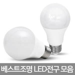 LED전구/볼전구/형광등/LED램프/전등/LED조명