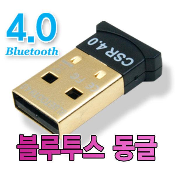 PC동글이 USB블루투스 동글4.0 X박스패드 듀얼쇼크4