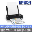 엡손 WF-100 잉크포함 휴대용프린터 상품권증정이벤트