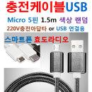 핸드폰 효도라디오 USB충전케이블 마이크로5핀 색랜덤