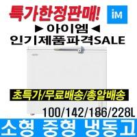 소형냉동고100L~200L 롯데냉동고 아이엠 최저가판매