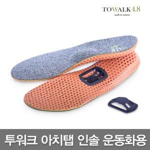 투워크4.8 아치탭 인솔 운동화용+스포츠양말