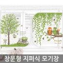 창문형 프리미엄 지퍼식 모기장 180x150