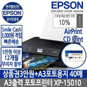 EOPG 엡손 XP-15010 잉크젯프린터/A3포토프린터