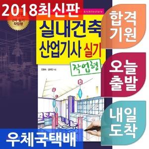 성안당 실내건축산업기사 실기 (작업형) 2018