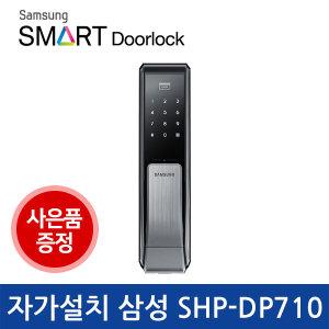 (빠른배송) 삼성 푸시풀 도어락 SHP-DP710 /사은품증정