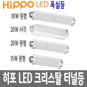 히포 LED터널등기구 15W/욕실등/DLT-215 defk-215