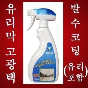 KY99/유리막고광택/광택제/발수코팅제/자동차왁스