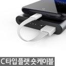 보조배터리 휴대용 C타입 케이블/샤오미 10000 20000~