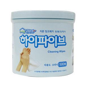 물티슈 하이파이브 원통형 지문 잉크제거 손 소독제