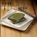 프리미엄 쑥현미인절미30개/3k(건영왕찹쌀떡)무염가능
