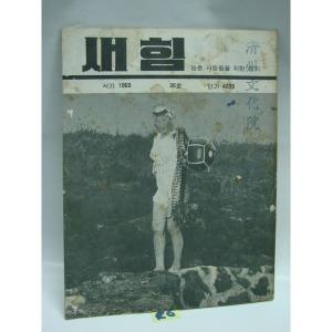A.G .B.12 / 잡지 / 4293년(1960년) 36호 새힘잡지