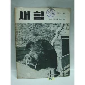 A.G .B.12 / 잡지 / 4293년(1960년) 8월호 새힘잡지
