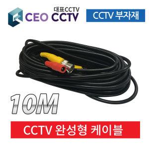 CCTV HD 전원 영상 완성형 케이블 10M 동축 아날로그