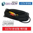 CCTV HD 전원 영상 완성형 케이블 50M 동축 아날로그