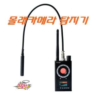 위치추적기탐지기 도청기몰래카메라검사 FX TOP 검사기