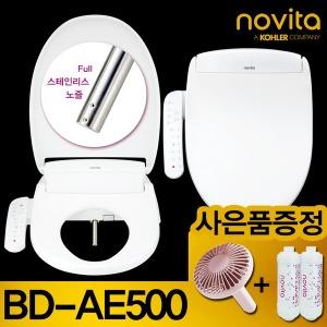 {사은품증정} 노비타비데 BD-AE500 스마트 비데