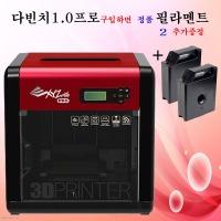 3d프린터 XYZprinting 다빈치1.0프로 정품