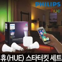 필립스 HUE 3.0 휴 스타터킷 세트 LED조명 스마트조명