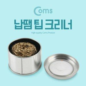 Coms 납땜 팁 크리너 BU176/스틸 코일 타입/납 제거