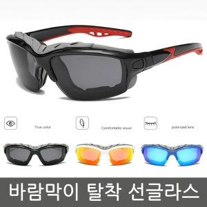 바람막이 고글세트 스포츠 선글라스 자전거 썬글라스