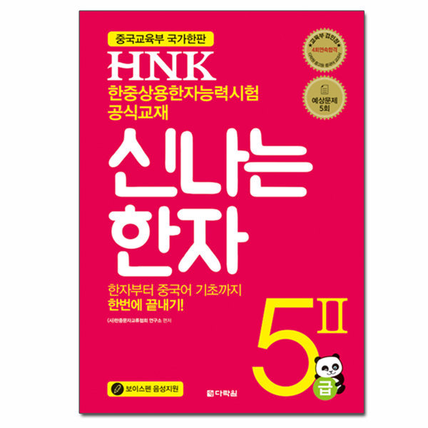 HNK 한자능력시험 신나는 한자 5급 2편 - 한자부터 중국어 기초까지 한번에 끝내기 (사은품)다락원/무료배송