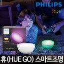 필립스 휴 HUE 2.0 휴고 수유등 무드등 인테리어조명