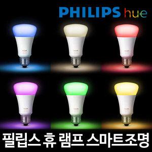 필립스 HUE 2.0 휴 램프 1600만 컬러표현 스마트조명