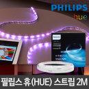 휴스트립 LED논네온 LED간접등 간접조명 인테리어조명
