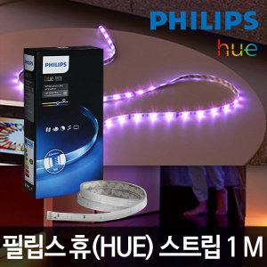 필립스 HUE 2.0 휴 스트립  플러스 1m 스마트조명
