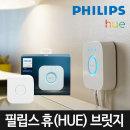 필립스 HUE 2.0 휴 브릿지 스마트조명 무드등 간접등