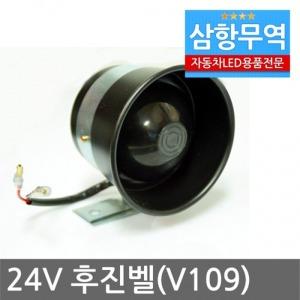 V109 24V 대형 후진벨 빽부저 빽멜로디 경고등 전자혼