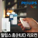 필립스 HUE 2.0 휴 리모컨 디머 스위치 스마트조명