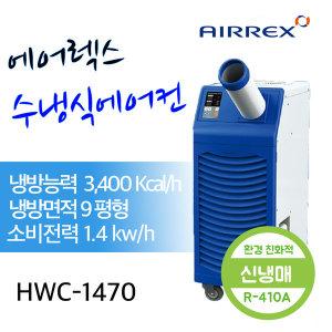 HWC-1470 에어렉스 수냉식에어컨 산업용/업소/주방용