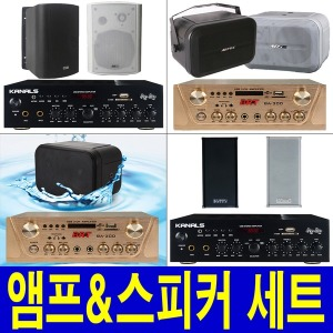 매장용앰프 매장스피커 방수스피커 미니엠프 소형앰프