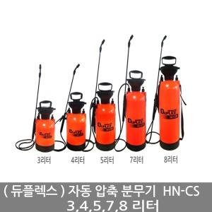 자동 압축분무기 3L~8L 분무기/농약/세차 HN-CS