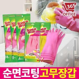 주방용품 고무장갑/순면코팅/고리형