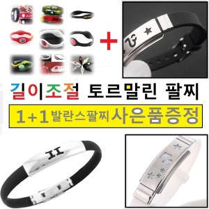 (1+1)irenew 행운의별자리 음이온팔찌/유연파워발란스
