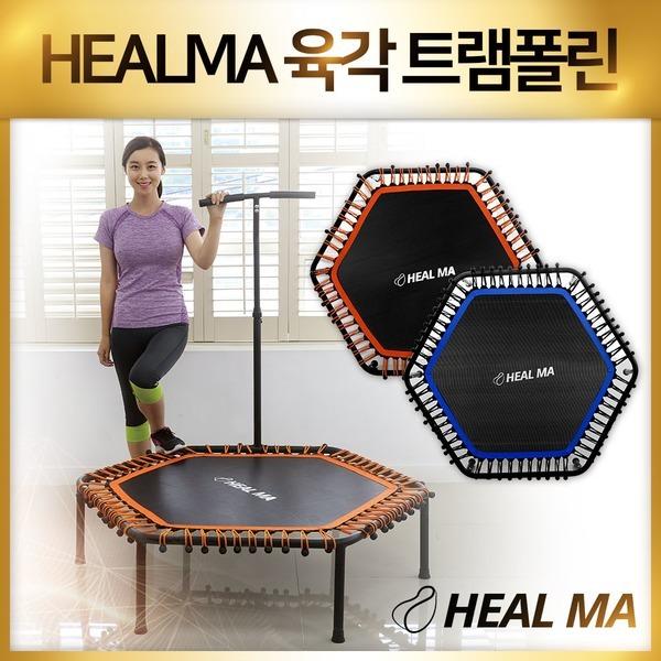 헬마 육각 트램폴린 6각 손잡이 트램펄린