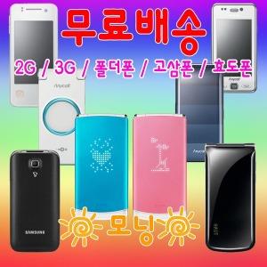 2G폰/3G폰/폴더폰/터치폰/효도폰/학생폰/중고폰공기계