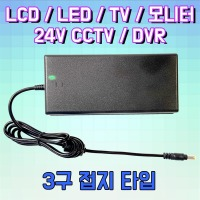24V5A 6.3A LED LCD TV 모니터 어댑터 아답터 DC