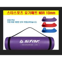 스타 요가매트  10mm NBR  (끈포함)