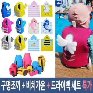여름특가 아동 구명조끼 + 유아비치타올 + 드라이백