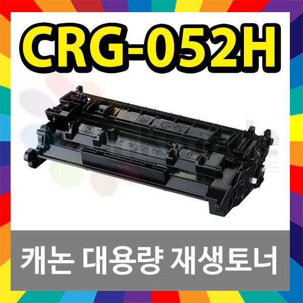 캐논 CRG-052H 대용량 재생토너 LBP212dw LBP215x