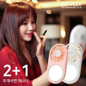 손거울 휴대용선풍기 DP-995MF/핑크 2+1
