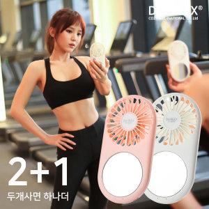 손거울 휴대용선풍기 DP-995MF/아이 미니선풍기 2+1