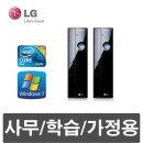 LG Z20 중고렌탈 E7400/3G/320G/윈7 컴퓨터 사무학습용